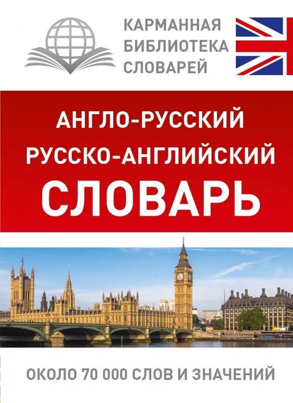 Книжный магазин АСТ Книга «Англо-русский, русско-английский словарь» - фото 1