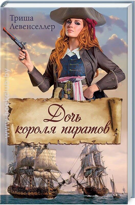 Книжный магазин Левенселлер Т. Книга «Дочь короля пиратов» - фото 1
