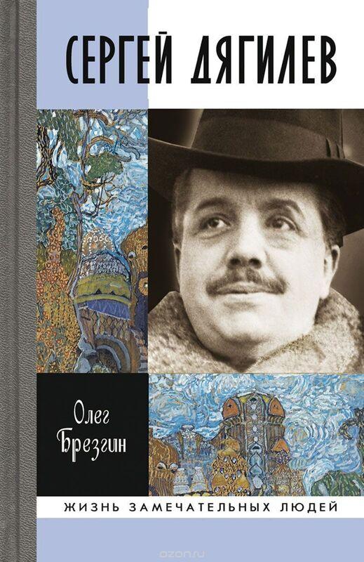 Книжный магазин О. П. Брезгин Книга «Сергей Дягилев» - фото 1