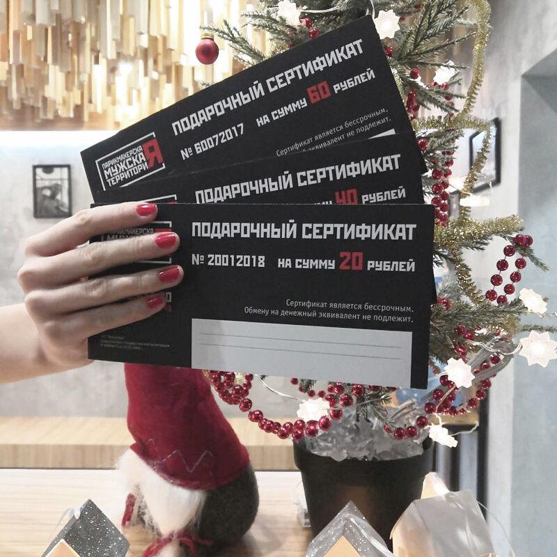 Магазин подарочных сертификатов Мужская территория Подарочный сертификат - фото 1