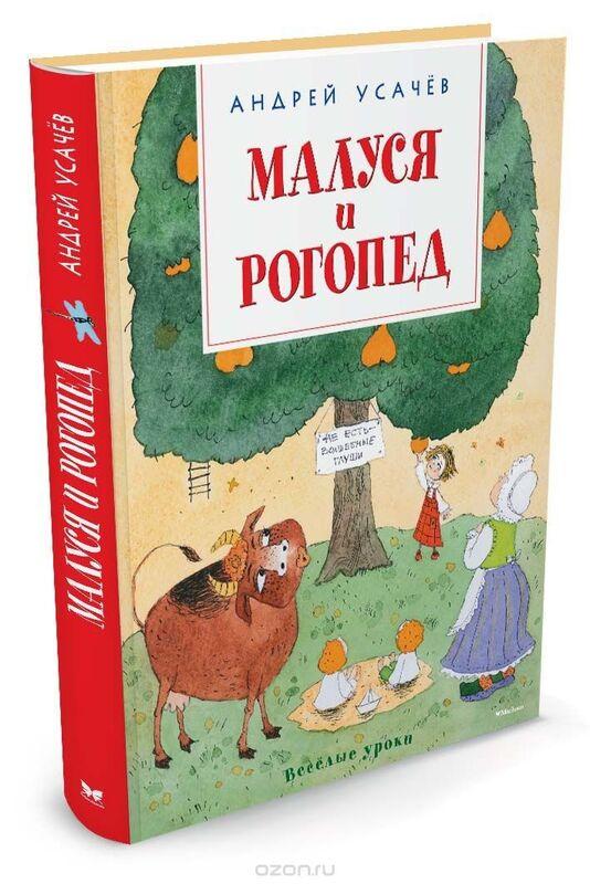 Книжный магазин Андрей Усачев Книга «Малуся и Рогопед» - фото 1