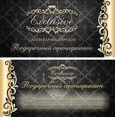 Магазин подарочных сертификатов Exclusive Подарочный сертификат #1 - фото 1