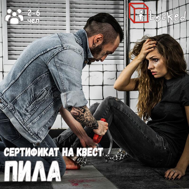 Подарок на Новый год iLocked Подарочный сертификат номиналом 75 руб. на квест - фото 5