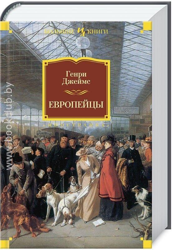 Книжный магазин Джеймс Г. Книга «Европейцы» - фото 1