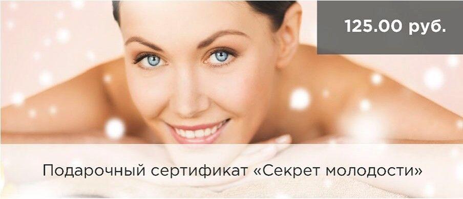 Магазин подарочных сертификатов Академи Подарочный сертификат «Секрет молодости» - фото 1