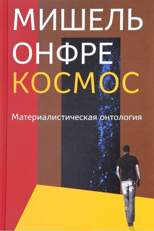 Книжный магазин Мишель Онфре Книга «Космос. Материалистическая онтология. Т.1» - фото 1
