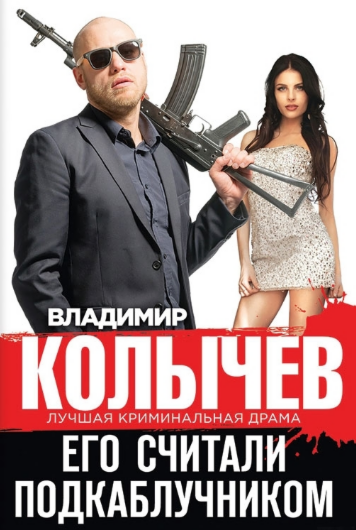 Книжный магазин Колычев В. Книга «Его считали подкаблучником» - фото 1