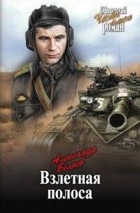 Книжный магазин Александр Беляев Книга «Взлетная полоса» - фото 1