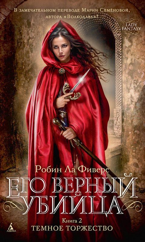 Книжный магазин Робин Ла Фиверс Книга «Его верный убийца. Книга 2. Темное торжество» - фото 1