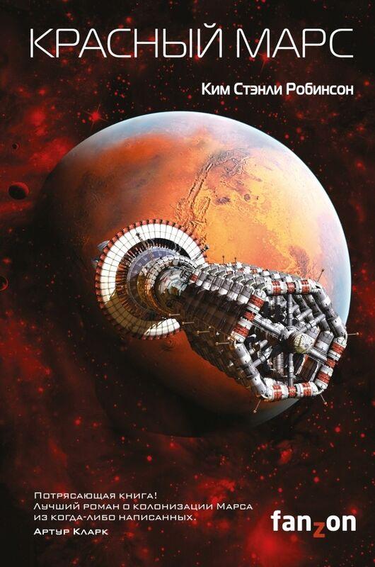 Книжный магазин Ким Стэнли Робинсон Книга «Красный Марс» - фото 1