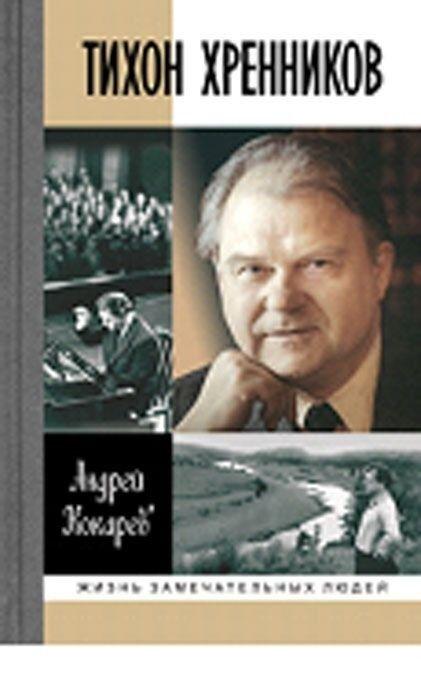 Книжный магазин Андрей Игоревич Кокарев Книга «Тихон Хренников» - фото 1