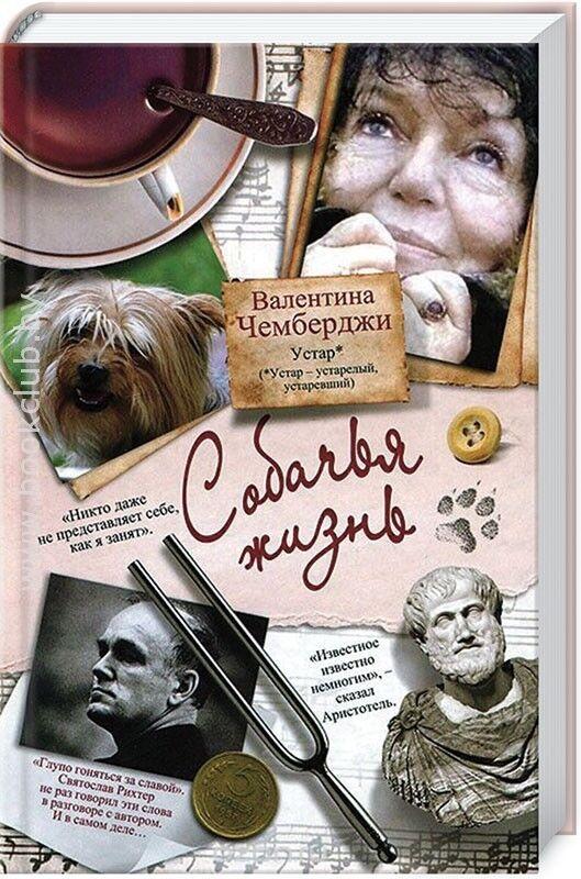Книжный магазин Чемберджи В. Книга «Собачья жизнь» - фото 1