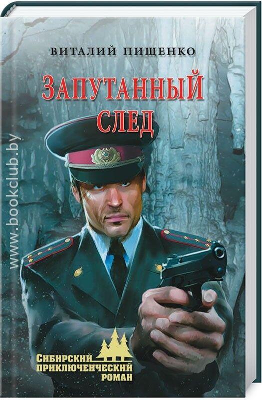 Книжный магазин Виталий Пищенко Книга «Запутанный след» - фото 1