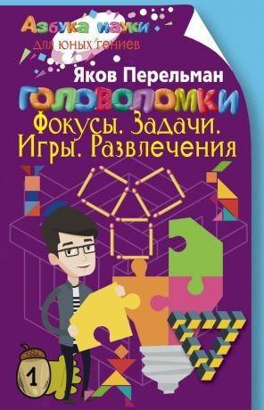 Книжный магазин Яков Перельман Книга «Головоломки. Фокусы. Задачи. Игры. Развлечения» - фото 1