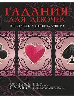 Книжный магазин АСТ Книга «Гадания для девочек. Все секреты чтения будущего» - фото 1