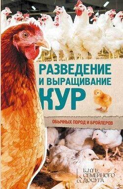 Книжный магазин Ю.С. Пернатьев Комплект книг «Разведение и выращивание: кур...» + «индюков... » + «уток...» - фото 1