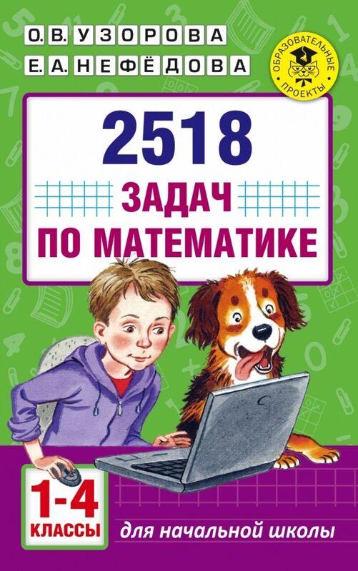 Книжный магазин О. Узорова, Е. Нефедова Комплект книг «2518 задач по математике» + «555 изложений, диктантов и текстов для контрольного списывания» - фото 1