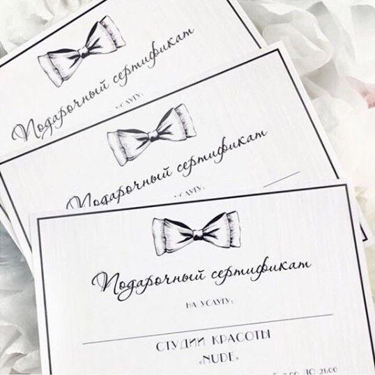 Магазин подарочных сертификатов NUDE Подарочный сертификат - фото 1