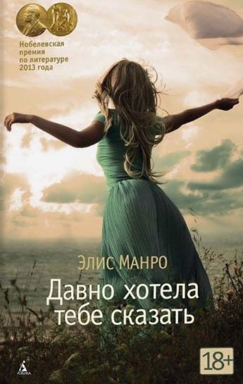Книжный магазин Манро Э. Книга «Давно хотела тебе сказать» - фото 1