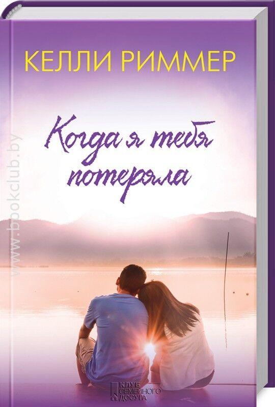 Книжный магазин Риммер К. Книга «Когда я тебя потеряла» - фото 1