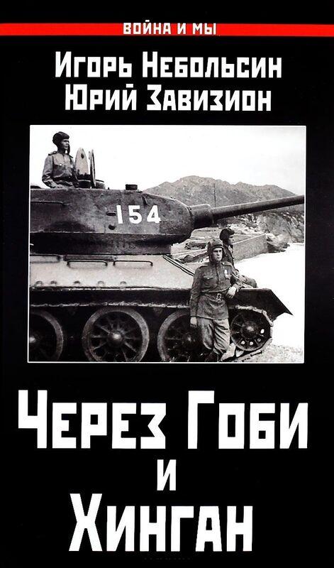 Книжный магазин Игорь Небольсин, Юрий Завизион Книга «Через Гоби и Хинган» - фото 1