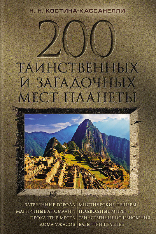 Книжный магазин Н. Костина-Кассанелли Книга «200 таинственных и загадочных мест планеты» - фото 1