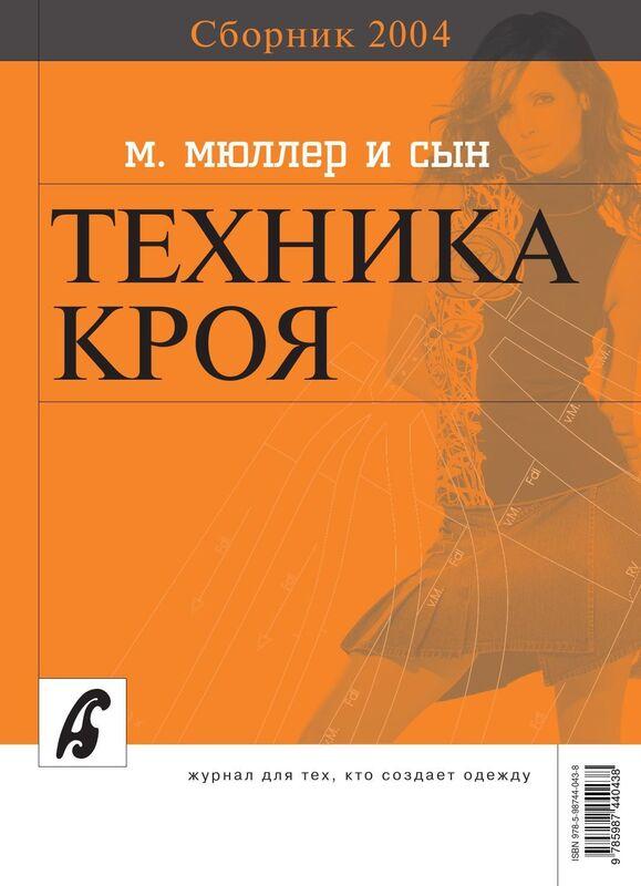 Книжный магазин Эдипресс-Конлига Сборник «Ателье - 2004». Техника кроя «М. Мюллер и сын» - фото 1