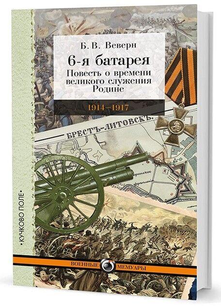 Книжный магазин Болеслав Веверн Книга «6-я батарея 1914-1917. Повесть о времени великого служения Родине» - фото 1