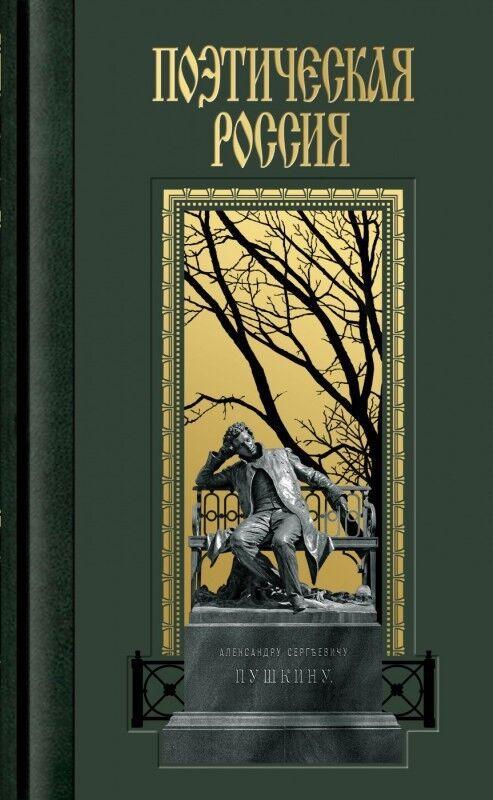 Книжный магазин Николай Скатов Книга «Поэтическая Россия. Пушкин» - фото 1