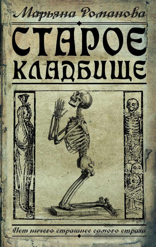 Книжный магазин Марьяна Романова Книга «Старое кладбище» - фото 1
