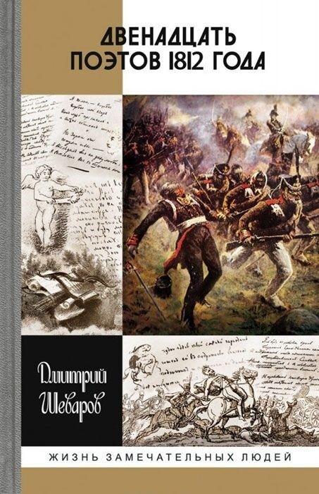 Книжный магазин Дмитрий Шеваров Книга «Двенадцать поэтов 1812 года» - фото 1