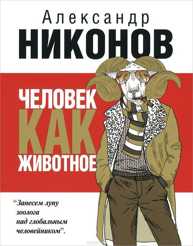 Книжный магазин Никонов А.П. Книга «Человек как животное» - фото 1