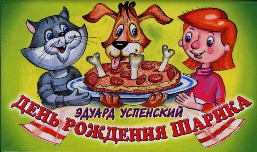 Книжный магазин Эдуард Успенский Книга «День рождения Шарика» - фото 1