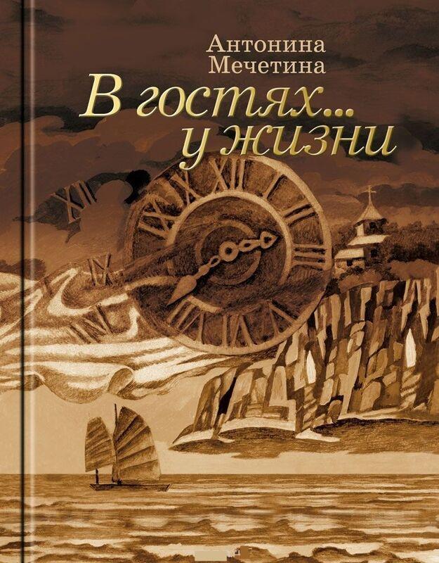 Книжный магазин Антонина Мечетина Книга «В гостях... у жизни» - фото 1
