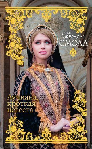 Книжный магазин Бертрис Смолл Книга «Лучиана, кроткая невеста» - фото 1