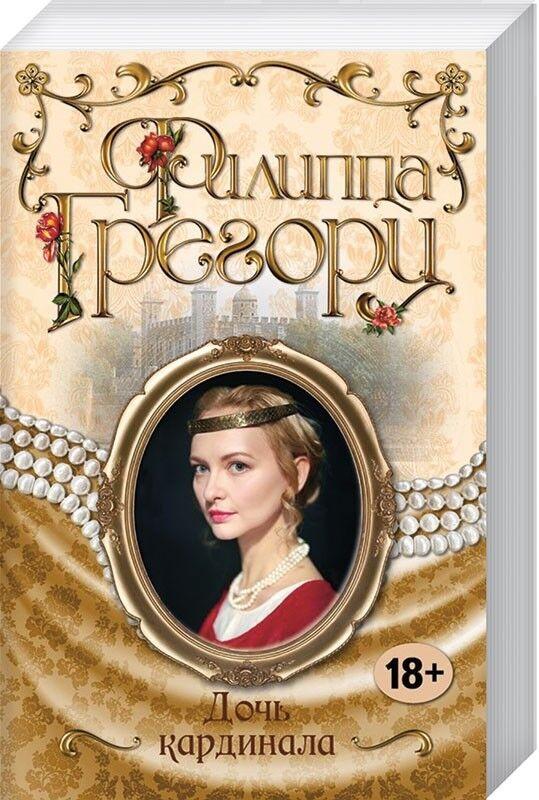 Книжный магазин Филиппа Грегори Книга «Дoчь кардинала» - фото 1