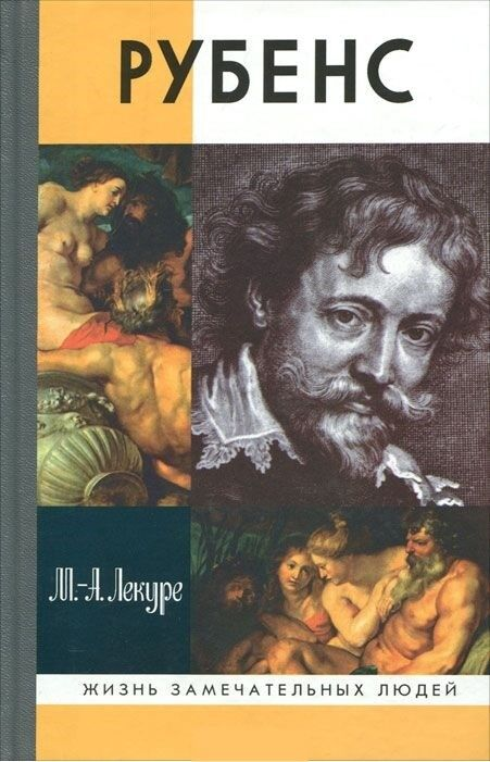 Книжный магазин Мари-Ан Лекуре Книга «Рубенс» - фото 1