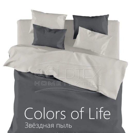 Подарок Голдтекс Однотонное белье евро размера «Color of Life» Звездная пыль - фото 1