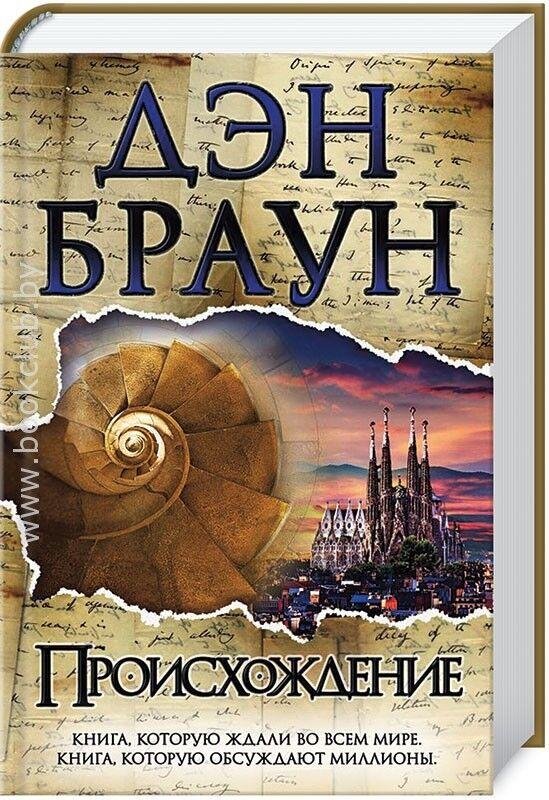 Книжный магазин Браун Д. Книга «Происхождение» - фото 1