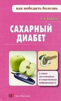 Книжный магазин П. Фадеев Книга «Сахарный диабет» - фото 1