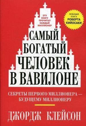 Книжный магазин Джорж Сэмюэль Клейсон Книга «Самый богатый человек в Вавилоне» - фото 1