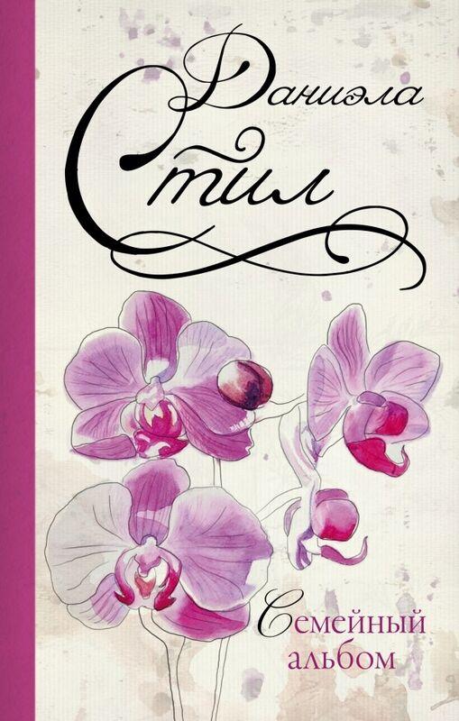 Книжный магазин Даниэла Стил Книга «Семейный альбом» - фото 1