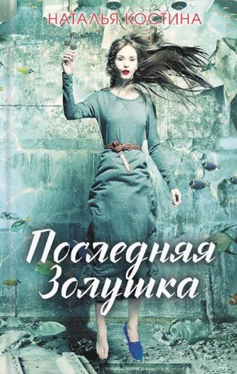 Книжный магазин Костина Н. Книга «Последняя Золушка» - фото 1