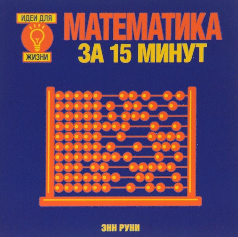 Книжный магазин Энн Руни Книга «Математика за 15 минут» - фото 1