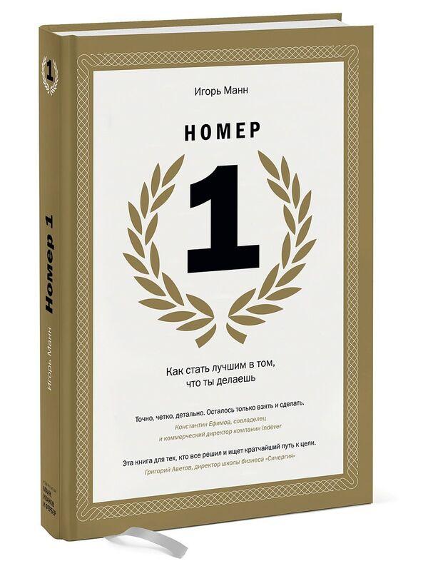 Книжный магазин И. Манн Книга «Номер 1. Как стать лучшим в том, что ты делаешь» - фото 1