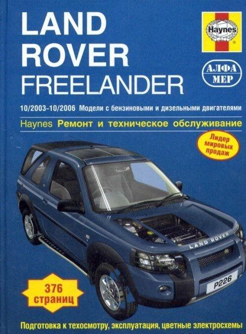 Книжный магазин Алфамер Пособие по ремонту и эксплуатации Land Rover Freelander 2003-2006 бензин / дизель - фото 1