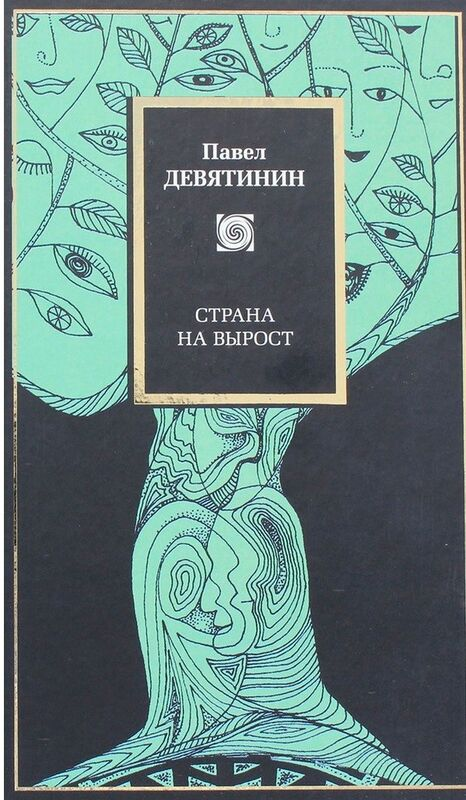 Книжный магазин Павел Девятинин Книга «Страна на вырост» - фото 1