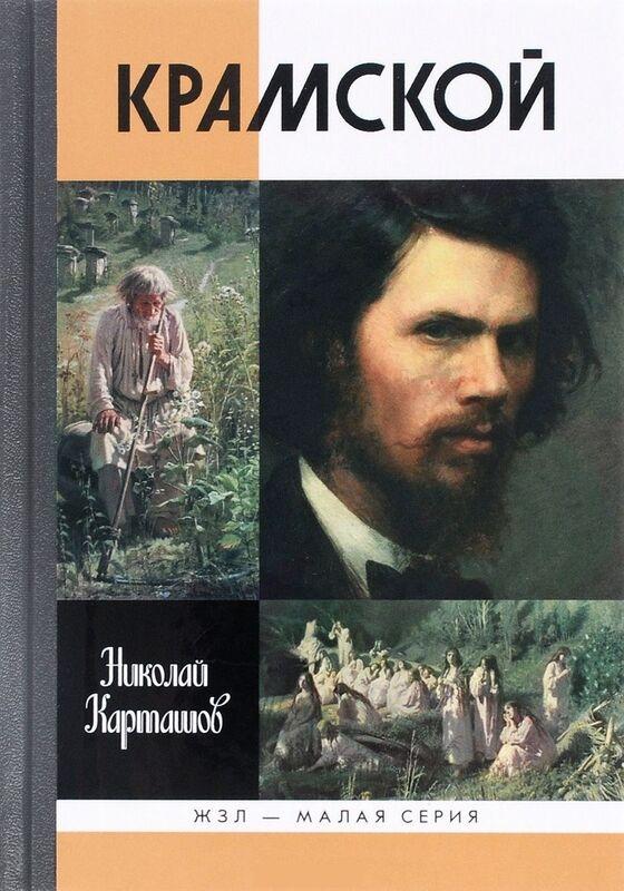 Книжный магазин Николай Карташов Книга «Крамской» - фото 1