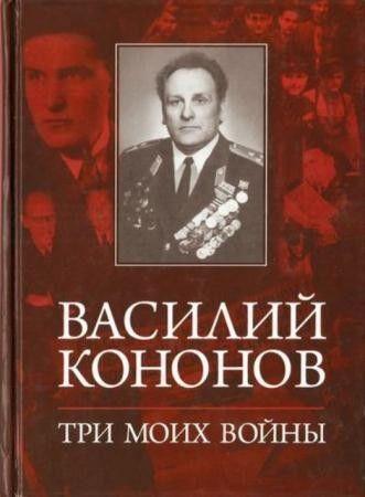 Книжный магазин Василий Кононов Книга «Три моих войны» - фото 1