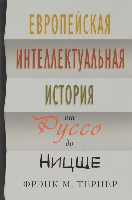 Книжный магазин Фрэнк Тернер Книга «Европейская интеллектуальная история от Руссо до Ницше» - фото 1